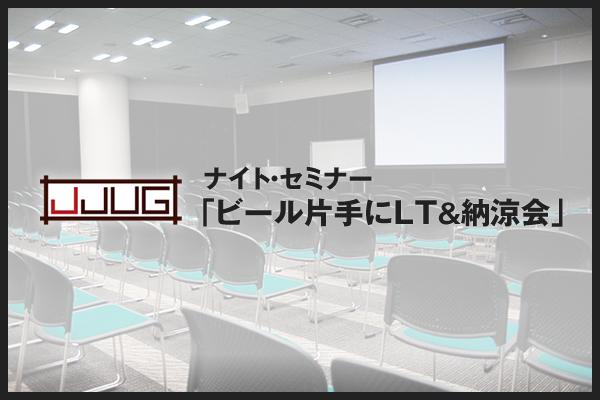 JJUG ナイト・セミナー 「ビール片手にLT&納涼会」で登壇してきました  |  ruoloc log