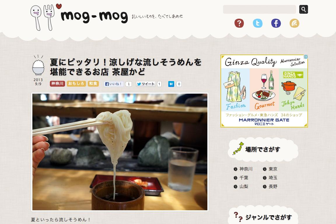 おいしいものをただひたすらに紹介するブログ「mog-mog(もぐもぐ)」をリリースしました