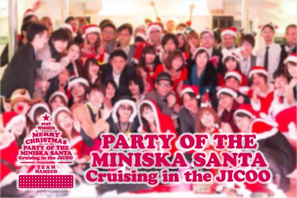 船上Barを貸切!クリスマス衣装がドレスコードの「ミニスカサンタ祭り」を主催しました