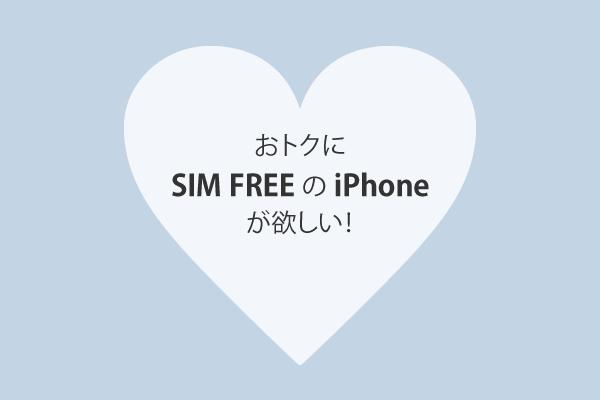 おトクにSIM FREEのiPhoneが欲しい!