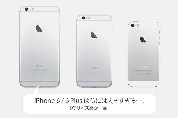 iPhone 6 / 6 Plus は私には大きすぎる…!