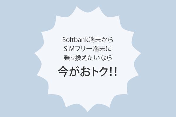 Softbank端末からSIMフリー端末に乗り換えたいなら今がおトク!!