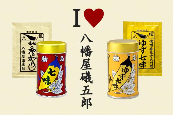 日本を代表する七味!長野県が誇る七味ブランド・八幡屋礒五郎で買うお土産ベスト5