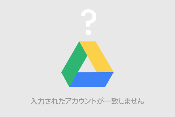 【Mac/Win】Googleドライブアプリで過去に登録したアカウント情報が残っており新規でログイン出来ない場合の対処法